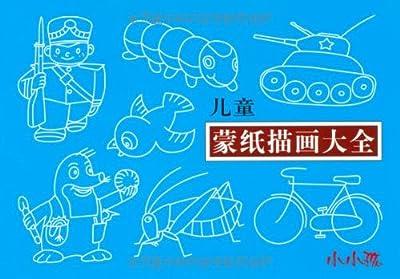 儿童蒙纸描画大全.pdf