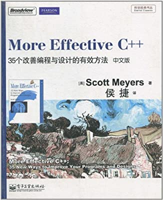 More Effective C++:35个改善编程与设计的有效方法.pdf
