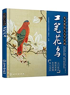 名家教你七天学国画:工笔花鸟.pdf