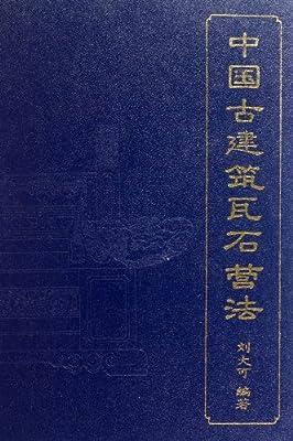 中国古建筑瓦石营法.pdf