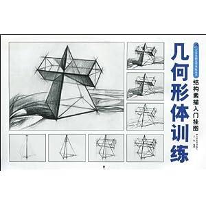 15.12.16) <img>结构素描入门挂图几何形体训练 [平装]详情 亚