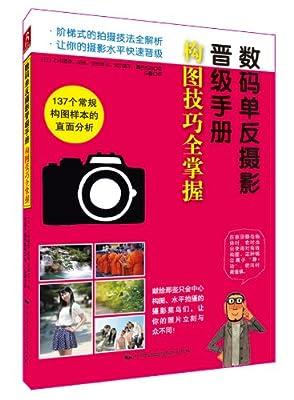 数码单反摄影晋级手册:构图技巧全掌握.pdf