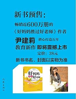 《好妈妈胜过好老师》姊妹篇.pdf