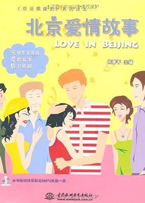 北京爱情故事.pdf