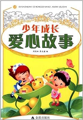 少年成长爱心故事.pdf
