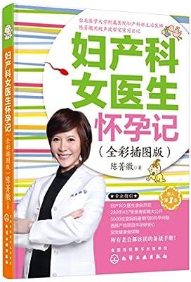 妇产科女医生怀孕记.pdf