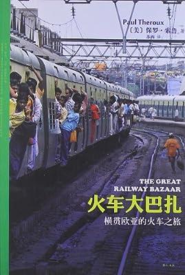 火车大巴扎:横贯欧亚的火车之旅.pdf