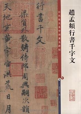 彩色放大本中国著名碑帖•赵孟頫行书千字文.pdf