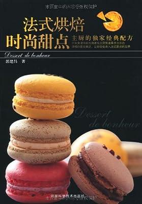 法式烘焙时尚甜点.pdf