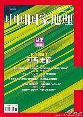 中国国家地理杂志2016年1月 甘肃专辑 10个词解读河西走廊.pdf