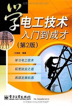 学电工技术入门到成才.pdf