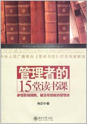 管理者的15堂读书课.pdf