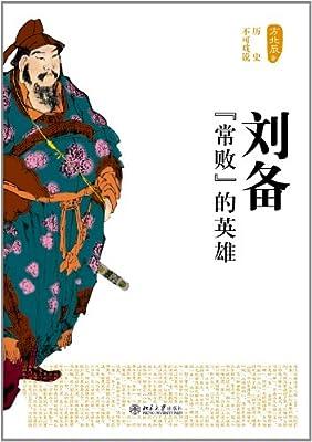 """刘备:""""常败""""的英雄.pdf"""