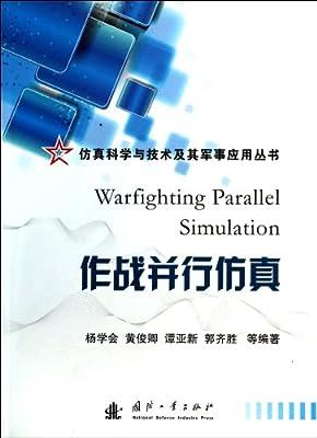 作战并行仿真/仿真科学与技术及其军事应用丛书.pdf