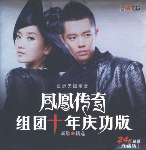 凤凰传奇:组团十年庆功版(CD 珍藏版) 凤凰传奇, 郭永利, 张