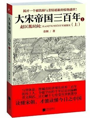 大宋帝国三百年:赵匡胤时间.pdf