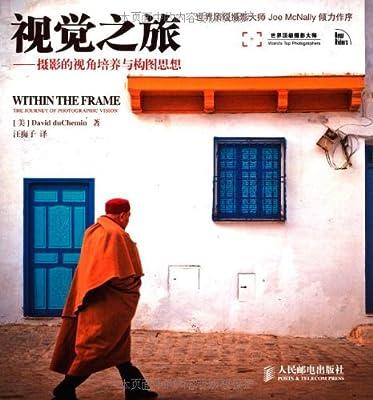 视觉之旅:摄影的视角培养与构图思想.pdf