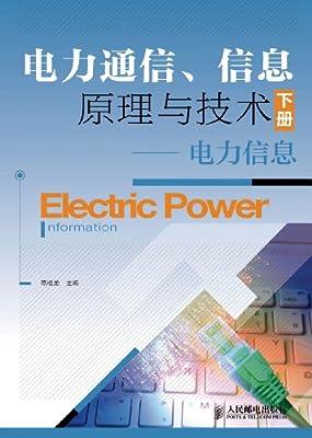 电力通信、信息原理与技术 下册——电力信息.pdf