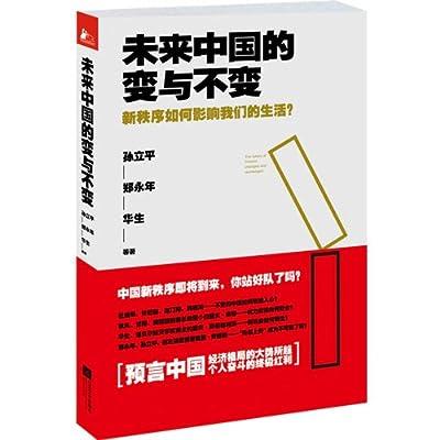 未来中国的变与不变:新秩序如何影响我们的生活?.pdf