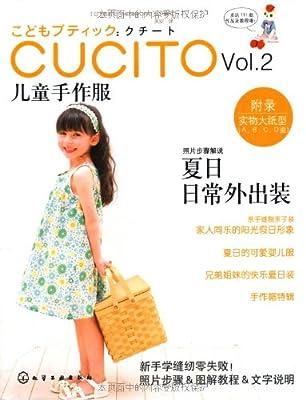 CUCITO儿童手作服vol.2.pdf