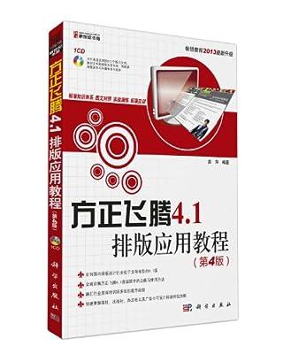 方正飞腾4.1排版应用教程.pdf