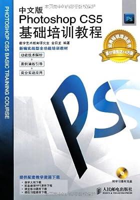 中文版Photoshop CS5基础培训教程.pdf