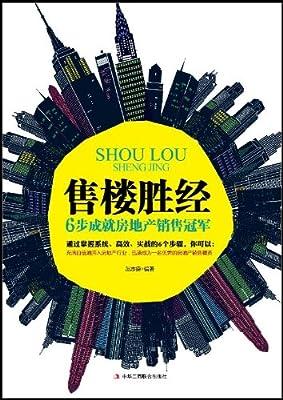 售楼胜经:6步成就房地产销售冠军.pdf
