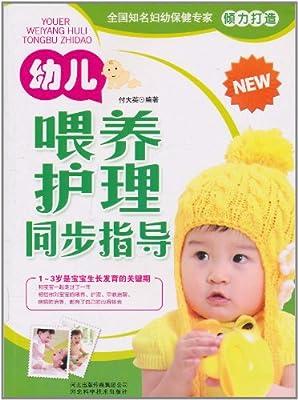 幼儿喂养护理同步指导.pdf