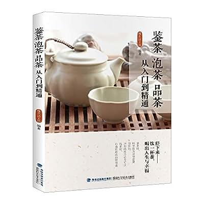 鉴茶泡茶品茶从入门到精通.pdf