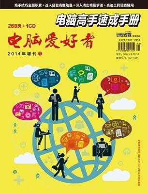 2014年《电脑爱好者》增刊1:电脑高手速成手册.pdf