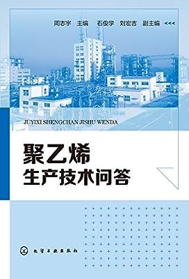 聚乙烯生产技术问答.pdf