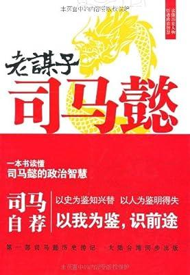 老谋子司马懿.pdf