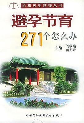 避孕节育271个怎么办/协和医生答疑丛书.pdf