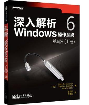 深入解析Windows操作系统:第6版.pdf