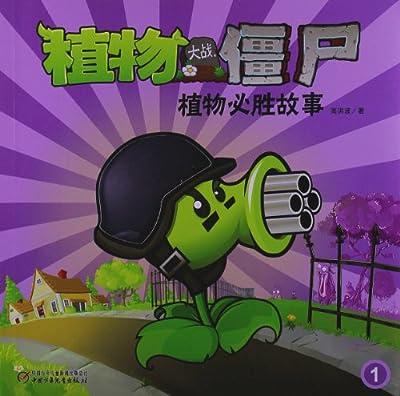 植物大战僵尸:植物必胜故事1.pdf