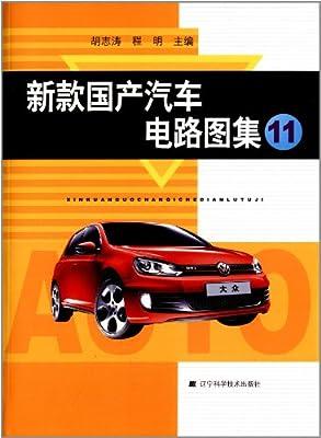 新款国产汽车电路图集11.pdf