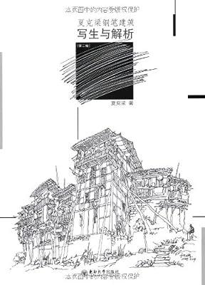 夏克梁钢笔建筑写生与解析.pdf