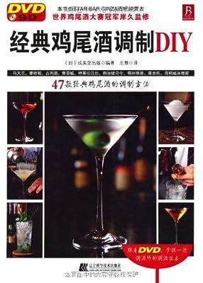 经典鸡尾酒调制DIY.pdf