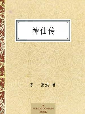 神仙传.pdf