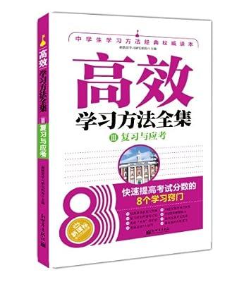高效学习方法全集3:复习与应考.pdf