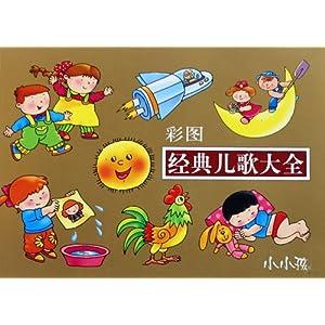 小小孩:经典儿歌大全(彩图)/禾稼-图书-亚马逊