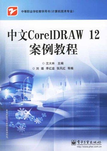 中文CorelDRAW12案例教程图片