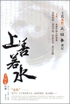 上善若水.pdf