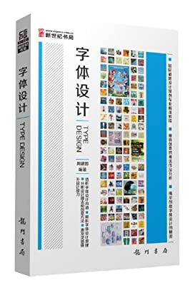 字体设计.pdf