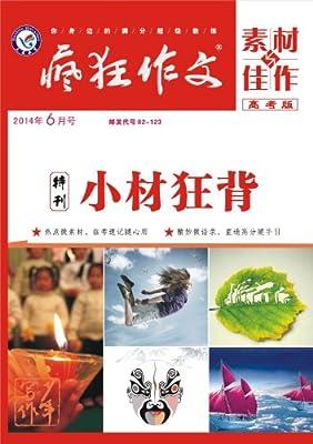 天星教育·疯狂作文系列:素材与佳作.pdf