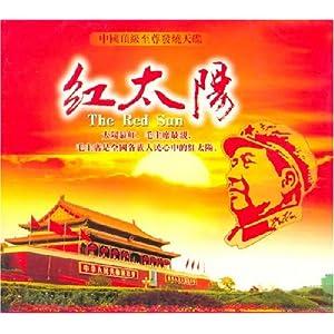 disc:one (1) 01 太阳最红毛主席最新 02 天上太阳红彤彤 03 红太阳照