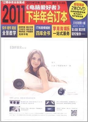 2011电脑爱好者•合订本.pdf