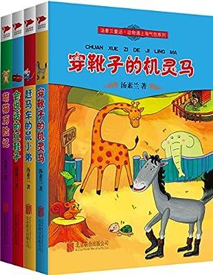 汤素兰童话动物遇上淘气包系列.pdf