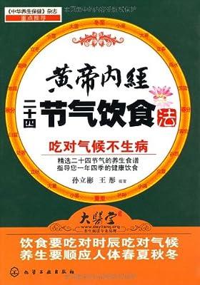 黄帝内经二十四节气饮食法.pdf