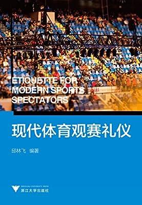 现代体育观赛礼仪.pdf